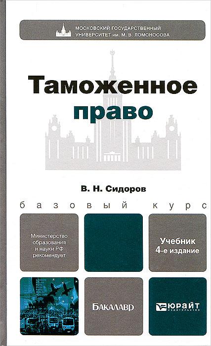 Таможенное право, В. Н. Сидоров