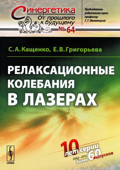 Релаксационные колебания в лазерах, С. А. Кащенко, Е. В. Григорьева