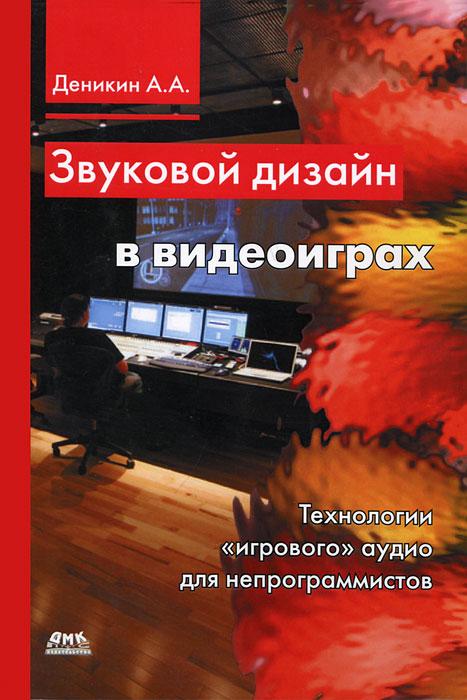 Звуковой дизайн в видеоиграх, А. А. Деникин