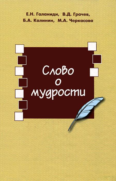 Слово о мудрости. В помощь изучающим философию, Е. Н. Галаниди, В. Д. Грачев, Б. А. Калинин, М. А. Черкасова