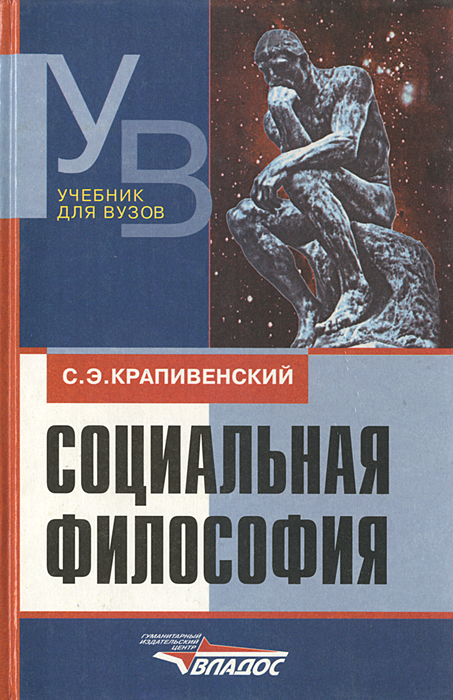 Социальная философия, С. Э. Крапивенский