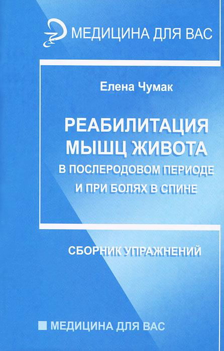 Реабилитация мышц живота в послеродовом периоде, Елена Чумак
