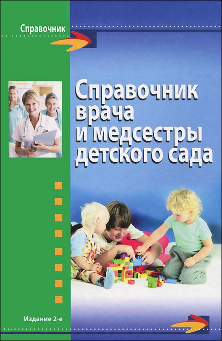 Справочник врача и медсестры детского сада, Е. П. Новикова, С. В. Шалункина