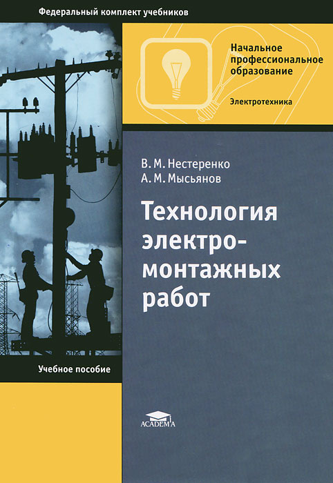Технология электромонтажных работ, В. М. Нестеренко, А. М. Мысьянов