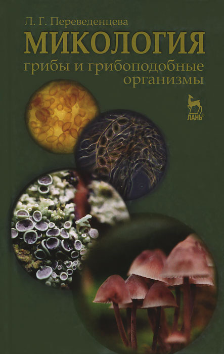 Микология. Грибы и грибоподобные организмы, Л. Г. Переведенцева