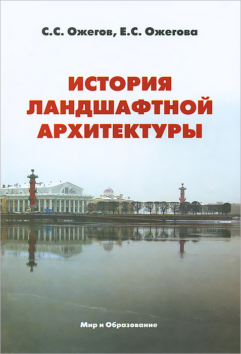 История ландшафтной архитектуры, С. С. Ожегов, Е. С. Ожегова