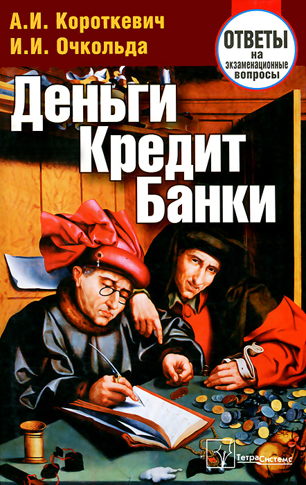 Деньги, кредит, банки, А. И. Короткевич, И. И. Очкольда