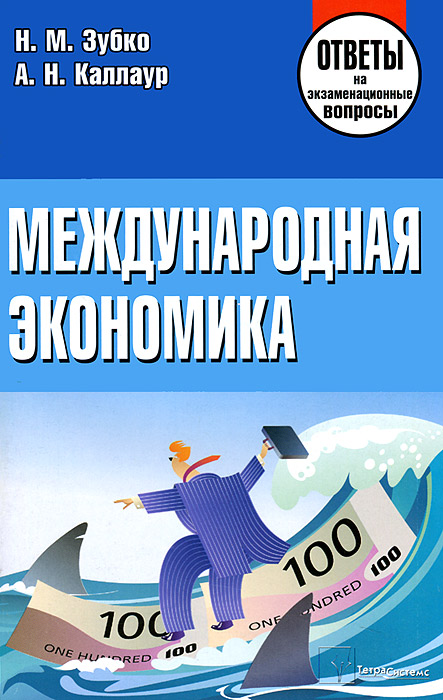 Международная экономика, Н. М. Зубко, А. Н. Каллаур