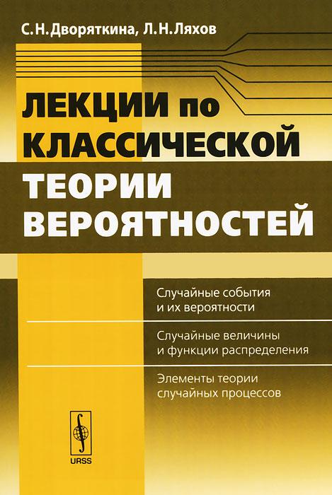 Лекции по классической теории вероятностей, С. Н. Дворяткина, Л. Н. Ляхов
