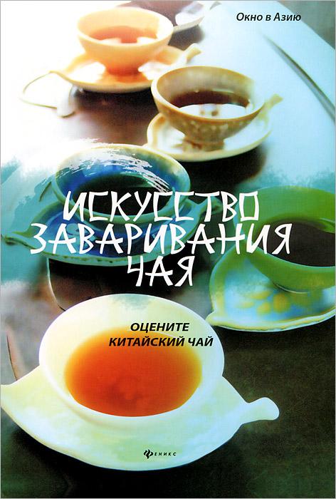 Искусство заваривания чая. Оцените китайский чай, Л. Хун