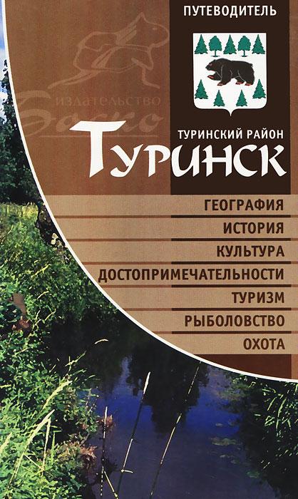 Туринск. Туринский район. Путеводитель, Сергей Новопашин