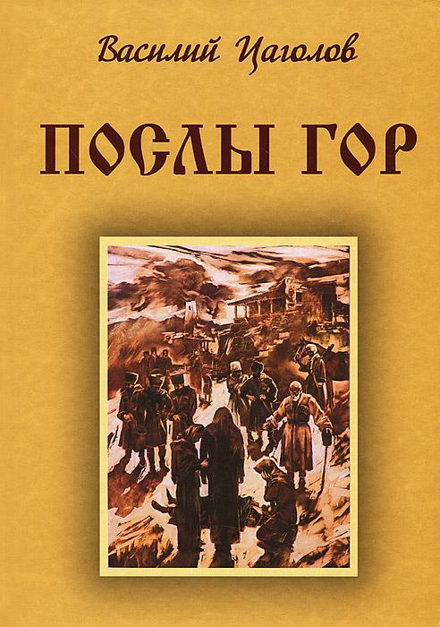 Послы гор, Василий Цаголов