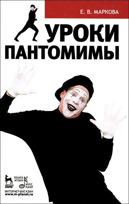 Уроки пантомимы, Е. В. Маркова