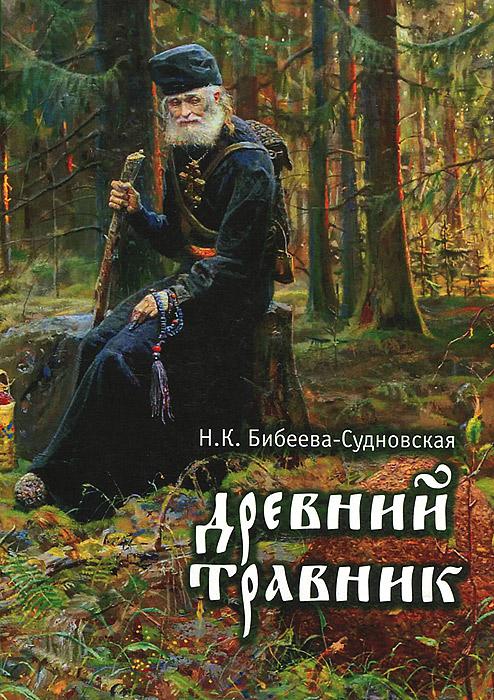 Древний травник, Н. К. Бибеева-Судновская