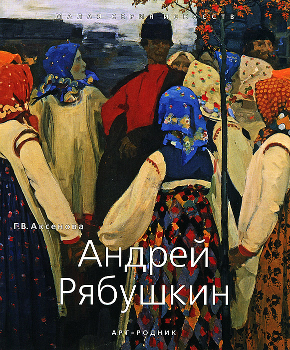 Андрей Рябушкин, Г. В. Аксенова