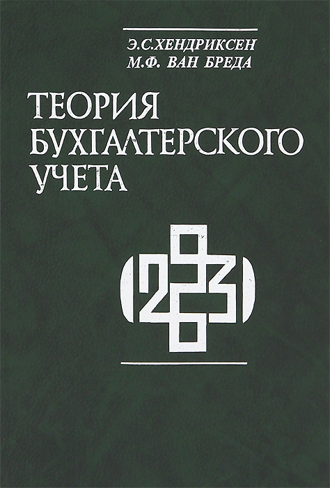Теоpия бухгалтерского учета, Э. С. Хендриксен, М. Ф. Ван Бреда