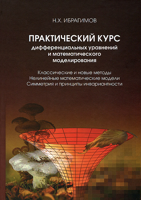 Практический курс дифференциальных уравнений и математического моделирования, Н. Х. Ибрагимов