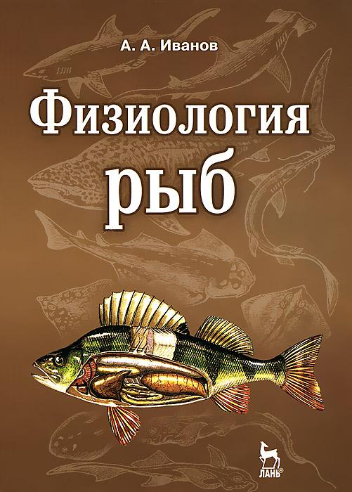 Физиология рыб, А. А. Иванов
