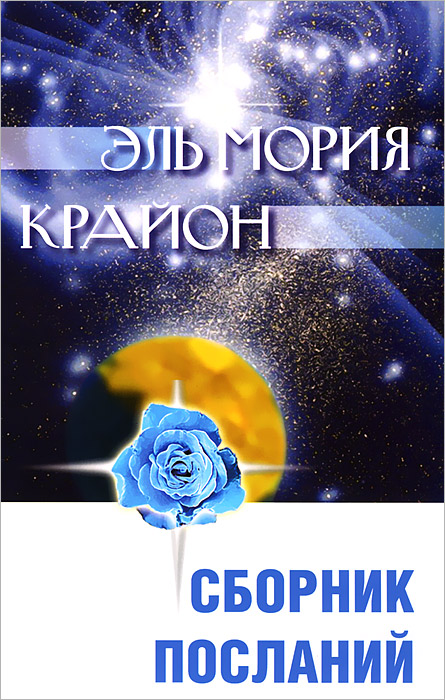 Эль Мория. Крайон. Сборник посланий, Л. В. Семенова