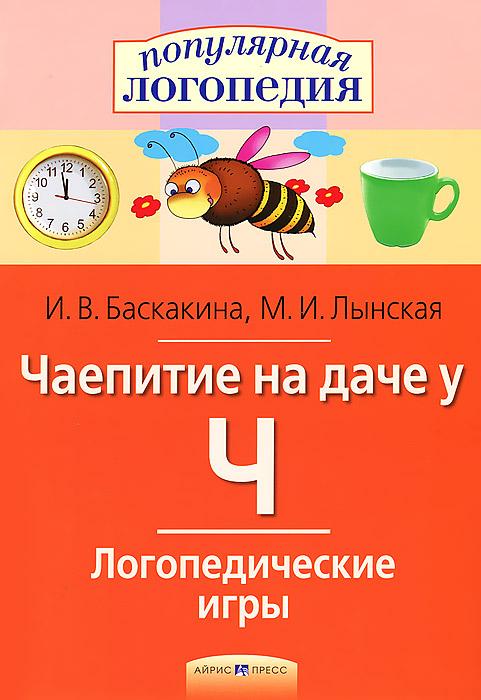 Чаепитие на даче у Ч, И. В. Баскакина, М. И. Лынская