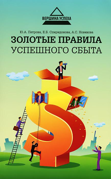 Золотые правила успешного сбыта, Ю. А. Петрова, Е. Б. Спиридонова, А. С. Новикова
