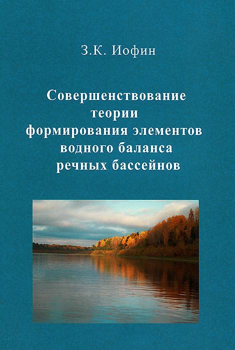 Совершенствование теории формирования элементов водного баланса речных бассейнов, З. К. Иофин