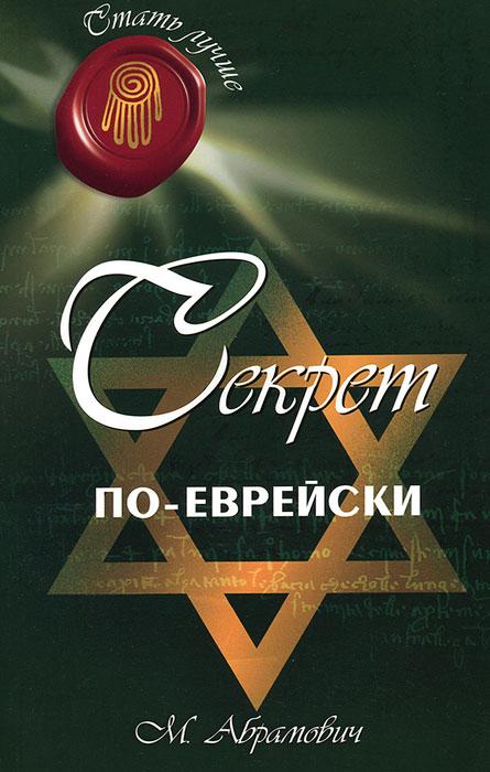 Секрет по-еврейски, М. Абрамович