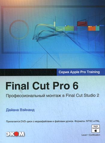 Обучение профессионалов от Apple (+ CD-ROM), Дайана Вэйнанд