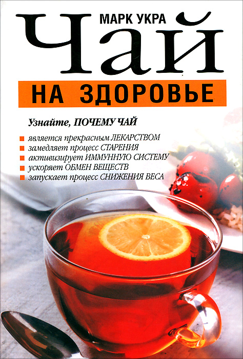 Чай на здоровье, Марк Укра