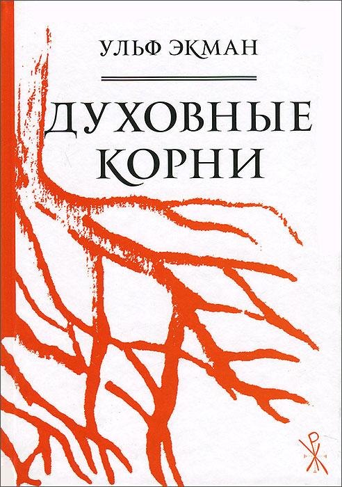 Духовные корни, Ульф Экман