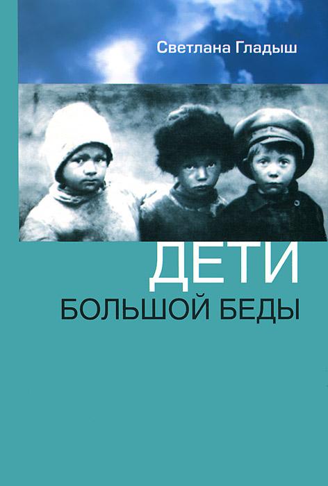 Дети большой беды, Светлана Гладыш
