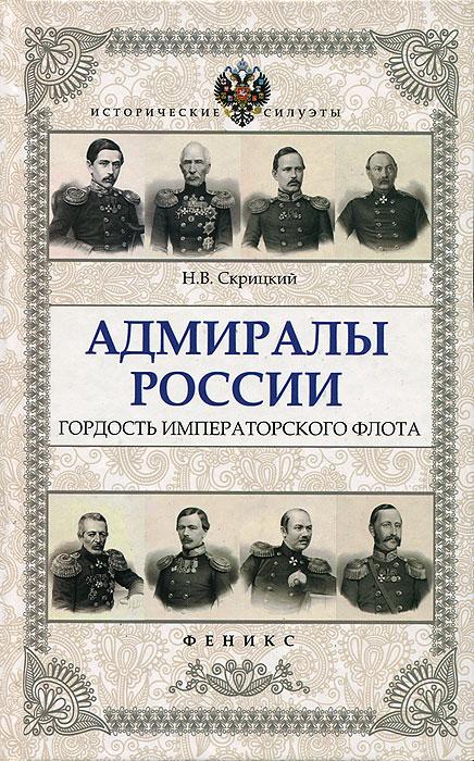 Адмиралы России. Гордость Императорского флота, Н. В. Скрицкий