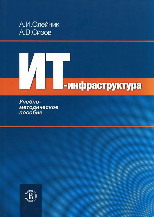 ИТ-инфрастуктура. Учебно-методическое пособие, А. И. Олейник, А. В. Сизов