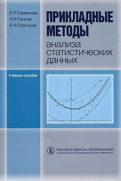 Прикладные методы анализа статистических данных, Е. Р. Горяинова, А. Р. Панков, Е. Н. Платонов