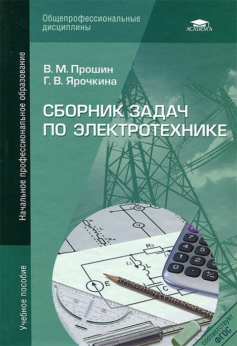 Сборник задач по электротехнике, В. М. Прошин, Г. В. Ярочкина