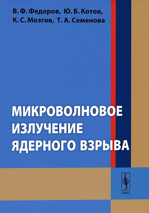 Микроволновое излучение ядерного взрыва, В. Ф. Федоров, Ю. Б. Котов, К. С. Мозгов, Т. А. Семенова