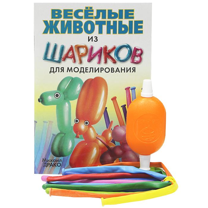 Веселые животные из шариков для моделирования (+ насос и шары), Михаил Драко