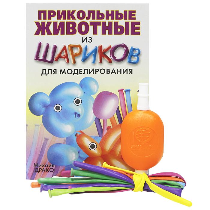 Прикольные животные из шариков для моделирования (+ насос и шары), Михаил Драко