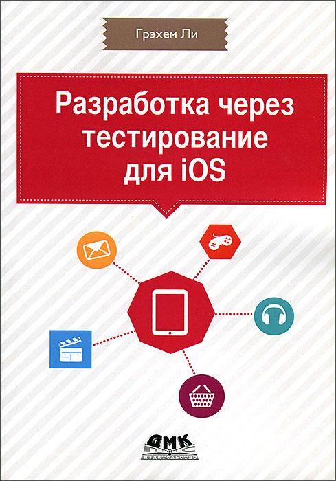 Разработка через тестирование для iOS, Грэхем Ли