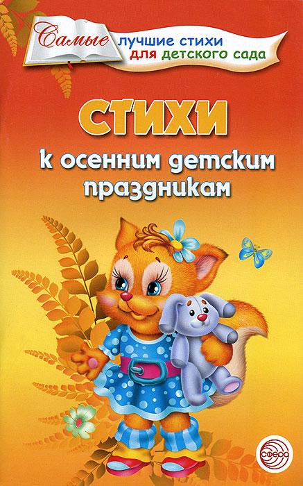 Стихи к осенним детским праздникам, Т. Б. Ладыгина