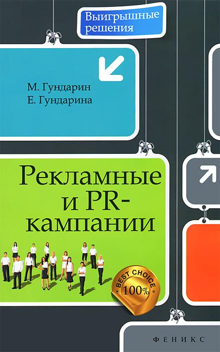 Рекламные и PR-кампании, М. Гундарин, Е. Гундарина