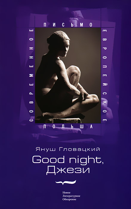 Good Night, Джези, Януш Гловацкий