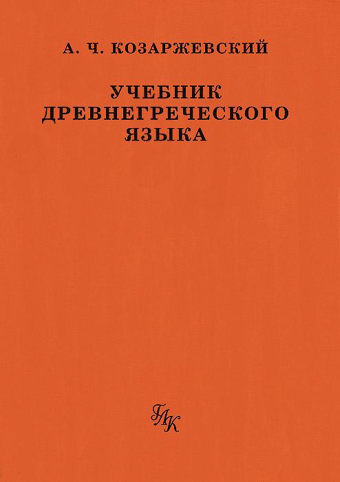 Учебник древнегреческого языка, А. Ч. Козаржевский
