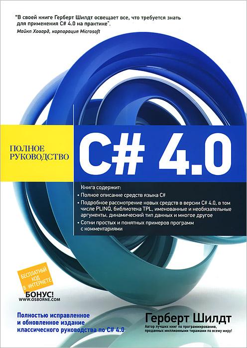 C# 4.0. Полное руководство, Герберт Шилдт