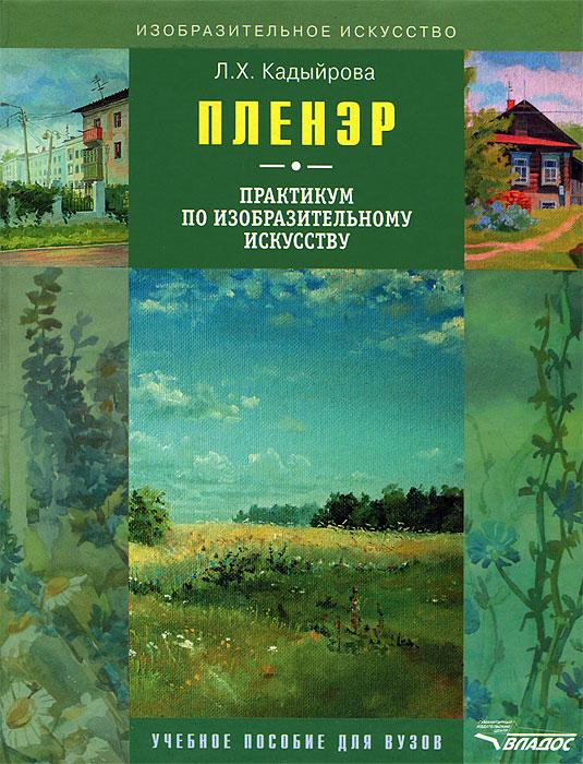Пленэр. Практикум по изобразительному искусству (+ CD-ROM), Л. Х. Кадыйрова