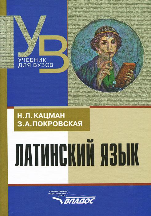 Латинский язык, Н. Л. Кацман, З. А. Покровская