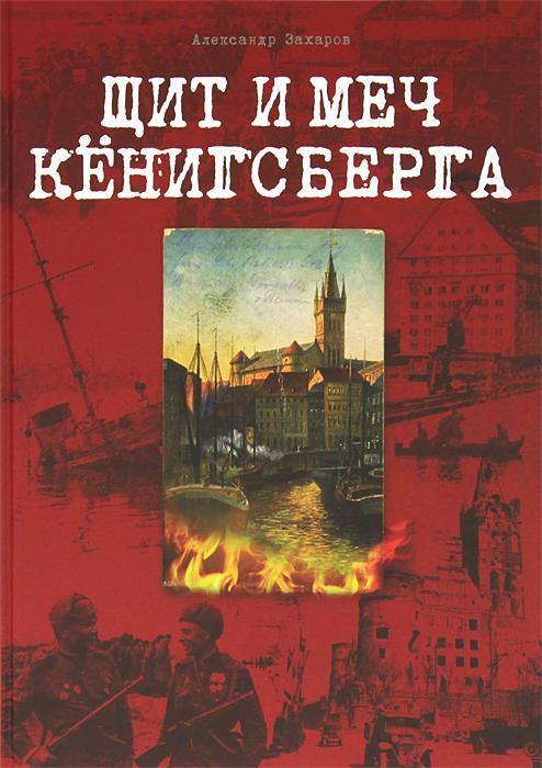 Щит и меч Кенигсберга. Альбом, Александр Захаров