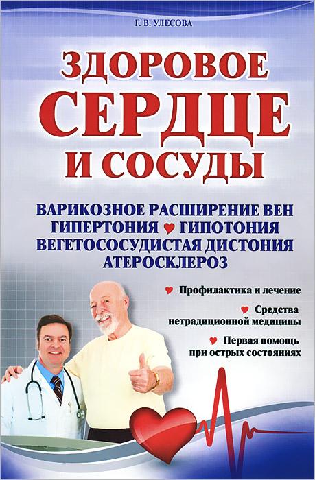 Здоровое сердце и сосуды, Г. В. Улесова