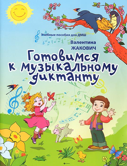 Готовимся к музыкальному диктанту, Валентина Жакович