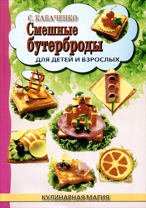 Смешные бутерброды для детей и взрослых, С. Б. Кабаченко